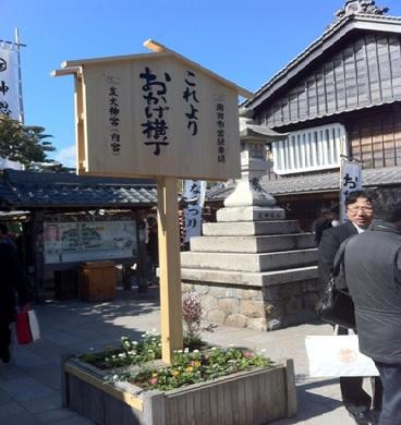 これよりおかげ横丁 (mulai dari sini adalah Okageyokocho)