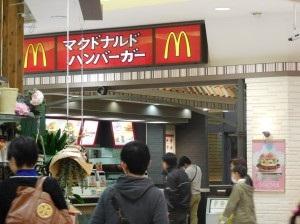 Gerai McD di Jusco Mall, Kota Miyoshi (dok. pribadi)