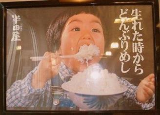 """Makanlah yg banyak"" supaya tetap sehat. :D (Restoran Handaya, Sendai/Jepang - Januari 2007)"