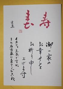 Nengajo dengan tulisan tangan.